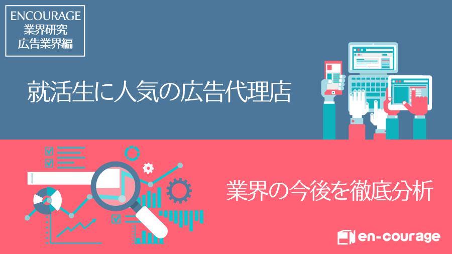 【広告業界】広告代理店、大手3社の違いは何? 業界の今後を徹底解説