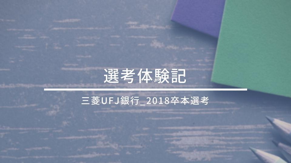 三菱UFJ銀行_選考体験記(2018卒_本選考)
