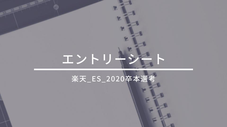 楽天_ES(2020卒_本選考)