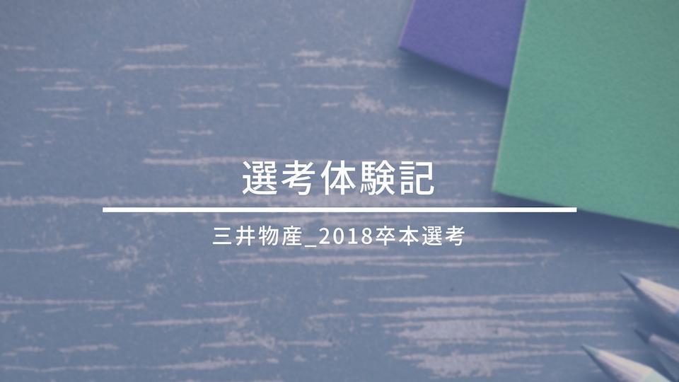 三井物産_選考体験記(2018卒_本選考)