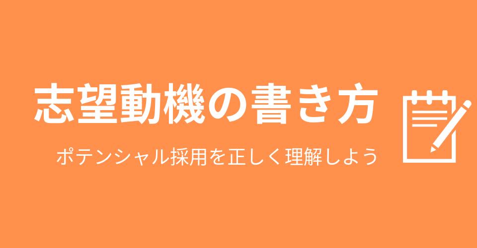 【例文あり】新卒就活における志望動機の書き方!新卒はポテンシャル採用?