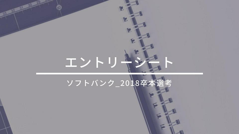 ソフトバンク_ES(2018卒_本選考)
